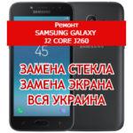 ремонт Samsung Galaxy J2 Core J260 замена стекла и экрана