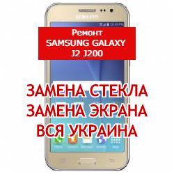 ремонт Samsung Galaxy J2 J200 замена стекла и экрана