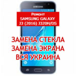 ремонт Samsung Galaxy J3 (2016) J320H/DS замена стекла и экрана