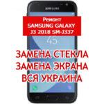 ремонт Samsung Galaxy J3 2018 SM-J337 замена стекла и экрана