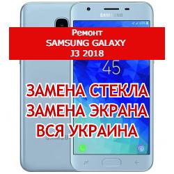 ремонт Samsung Galaxy J3 2018 замена стекла и экрана