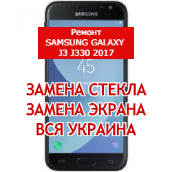 ремонт Samsung Galaxy J3 J330 2017 замена стекла и экрана