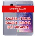 ремонт Samsung Galaxy J4 замена стекла и экрана