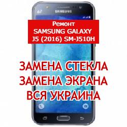 ремонт Samsung Galaxy J5 (2016) SM-J510H замена стекла и экрана
