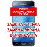 ремонт Samsung Galaxy J5 J500 замена стекла и экрана