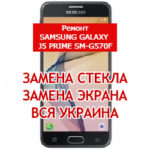 ремонт Samsung Galaxy J5 Prime SM-G570F замена стекла и экрана