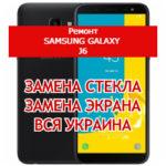 ремонт Samsung Galaxy J6 замена стекла и экрана