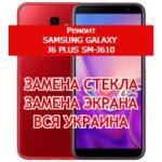 ремонт Samsung Galaxy J6 Plus SM-J610 замена стекла и экрана