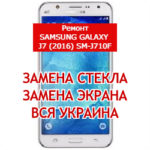 ремонт Samsung Galaxy J7 (2016) SM-J710F замена стекла и экрана