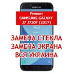 ремонт Samsung Galaxy J7 J730F (2017) замена стекла и экрана
