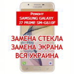 ремонт Samsung Galaxy J7 Prime SM-G610F замена стекла и экрана