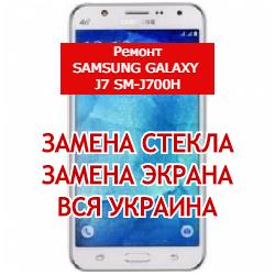ремонт Samsung Galaxy J7 SM-J700H замена стекла и экрана
