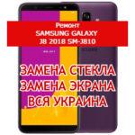 ремонт Samsung Galaxy J8 2018 SM-J810 замена стекла и экрана