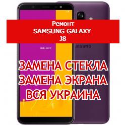 ремонт Samsung Galaxy J8 замена стекла и экрана