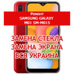ремонт Samsung Galaxy M01 SM-M015 замена стекла и экрана