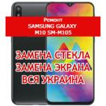 ремонт Samsung Galaxy M10 SM-M105 замена стекла и экрана