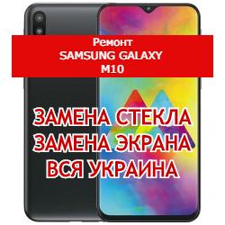 ремонт Samsung Galaxy M10 замена стекла и экрана