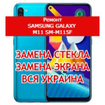 ремонт Samsung Galaxy M11 SM-M115F замена стекла и экрана