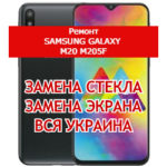 ремонт Samsung Galaxy M20 M205F замена стекла и экрана