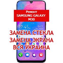 ремонт Samsung Galaxy M30 замена стекла и экрана