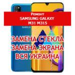 ремонт Samsung Galaxy M31 M315 замена стекла и экрана