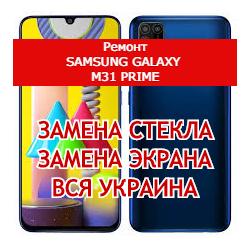 ремонт Samsung Galaxy M31 Prime замена стекла и экрана