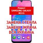 ремонт Samsung Galaxy M31s замена стекла и экрана