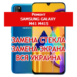 ремонт Samsung Galaxy M41 M415 замена стекла и экрана