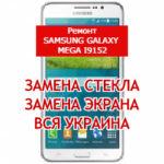 ремонт Samsung Galaxy Mega i9152 замена стекла и экрана