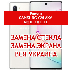 ремонт Samsung Galaxy Note 10 Lite замена стекла и экрана