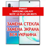 ремонт Samsung Galaxy Note 10 Plus SM-N975 замена стекла и экрана
