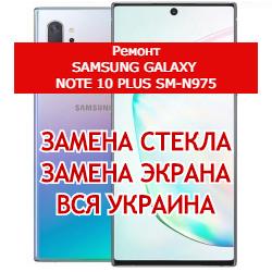 ремонт Samsung Galaxy Note 10 Plus SM-N975 замена стекла и экрана