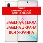 ремонт Samsung Galaxy Note 10 SM-N970 замена стекла и экрана