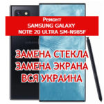 ремонт Samsung Galaxy Note 20 Ultra SM-N985f замена стекла и экрана