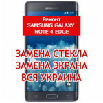 ремонт Samsung Galaxy Note 4 Edge замена стекла и экрана
