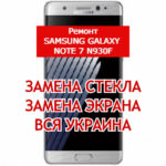 ремонт Samsung Galaxy Note 7 N930F замена стекла и экрана