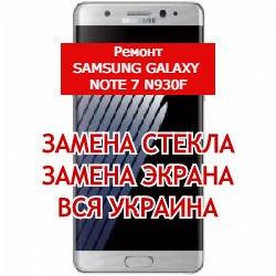 ремонт Samsung Galaxy Note 7 N930F замена стекла и экрана