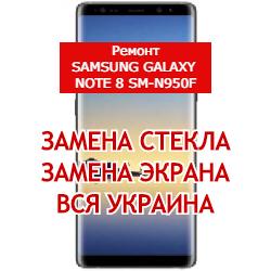 ремонт Samsung Galaxy Note 8 SM-N950F замена стекла и экрана