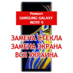 ремонт Samsung Galaxy Note 9 замена стекла и экрана