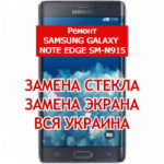 ремонт Samsung Galaxy Note Edge SM-N915 замена стекла и экрана