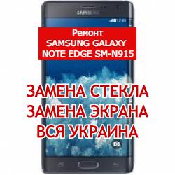 ремонт Samsung Galaxy Note Edge SM-N915 замена стекла и экрана