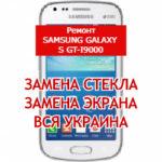ремонт Samsung Galaxy S GT-I9000 замена стекла и экрана