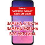 ремонт Samsung Galaxy S10e SM-G970 замена стекла и экрана