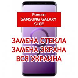 ремонт Samsung Galaxy S10e замена стекла и экрана
