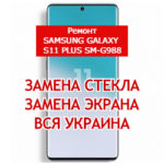 ремонт Samsung Galaxy S11 Plus SM-G988 замена стекла и экрана