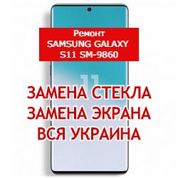 ремонт Samsung Galaxy S11 SM-9860 замена стекла и экрана