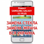 ремонт Samsung Galaxy S2 Plus замена стекла и экрана