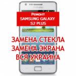 ремонт Samsung Galaxy S2 Plus замена стекла и экрана