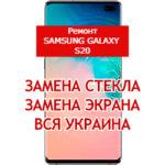 ремонт Samsung Galaxy S20 замена стекла и экрана