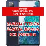 ремонт Samsung Galaxy S20 FE SM-G780 замена стекла и экрана